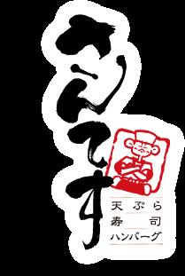 笠間市レストランさんてす。天ぷら、寿司、ハンバーグ。大人数の宴会承ります。笠間市レストランさんてす