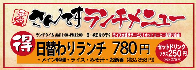 ランチ お得なランチメニュー680円