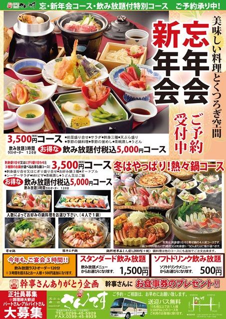 2019.10忘新年会散らし 表
